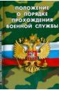 Скачать Положение о порядке Сибирское Настоящее издание содержит положение бесплатно