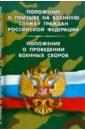 Положение о призыве на военную службу граждан Российской Федерации. ПОложение о проведение сборов