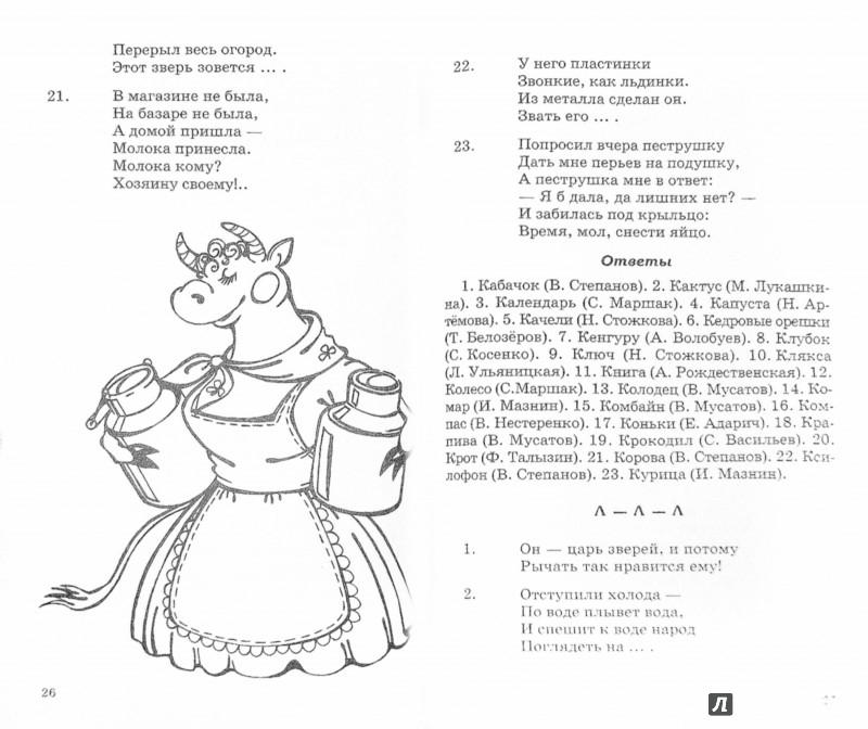 Иллюстрация 1 из 21 для 500 стихов-загадок для детей - Игорь Мазнин | Лабиринт - книги. Источник: Лабиринт