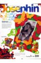 Бабочки фоторамка - портрет (327023)