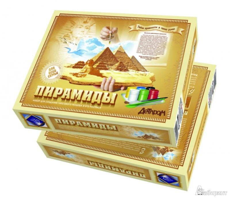 Иллюстрация 1 из 9 для Пирамиды. Набор для создания гипсового рельефа и его росписи (727004)   Лабиринт - игрушки. Источник: Лабиринт