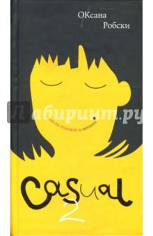 Casual-2: Пляска головой и ногами