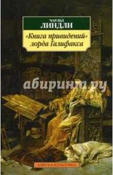 Книга привидений лорда Галифакса: Рассказы