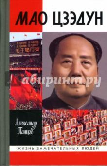 Мао ЦзэдунПолитические деятели, бизнесмены<br>Впервые на книжном рынке России появилось самое полное и объективное издание, написанное о Мао Цзэдуне. Взяв за основу архивы китайской компартии, КПСС и международного коммунистического движения, известный китаевед, доктор исторических наук, профессор Александр Панцов так живо выстраивает картину повествования, что создается иллюзия полного присутствия на месте описываемых событий. Среди огромного количества материалов, использованных в книге, - многотомное личное дело Мао и его досье, несколько тысяч томов личных дел других революционеров Китая, а также записи бесед автора с людьми, знавшими Мао. Большая часть этих материалов публикуется впервые.<br>Со страниц книги Мао предстает не только политиком, но и живым человеком, со всеми его достоинствами и недостатками. Это уникальное по своей масштабности и информативности издание будет лучшим в ряду книг о великом кормчем Поднебесной.<br>Издание содержит иллюстративный материал.<br>