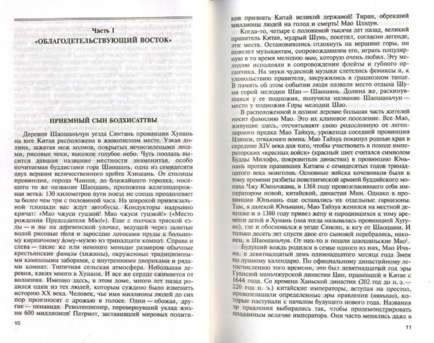 Иллюстрация 1 из 45 для Мао Цзэдун - Александр Панцов   Лабиринт - книги. Источник: Лабиринт