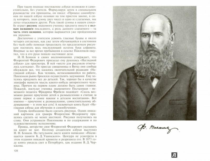 Иллюстрация 1 из 18 для Павленков - Владимир Десятерик   Лабиринт - книги. Источник: Лабиринт