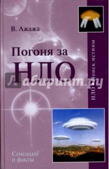 Ажажа Владимир Георгиевич Погоня за НЛО