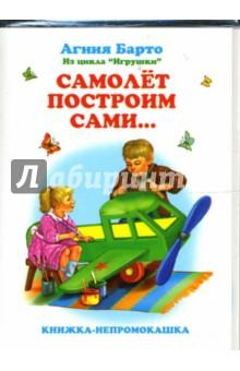 Барто Агния Львовна Книжка-непромокашка: Самолет построим сами