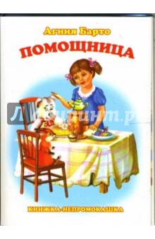 Барто Агния Львовна Книжка-непромокашка: Помощница