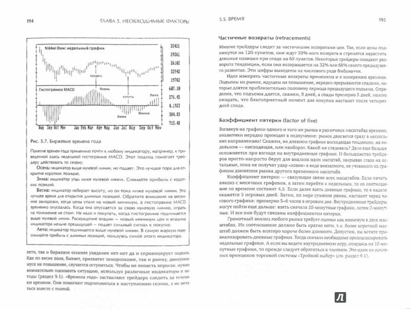 Иллюстрация 1 из 19 для Как играть и выигрывать на бирже. Психология. Технический анализ. Контроль над капиталом - Александр Элдер | Лабиринт - книги. Источник: Лабиринт