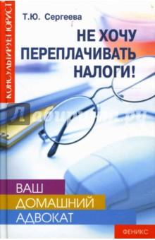 Сергеева Татьяна Юрьевна Ваш домашний адвокат: Не хочу переплачивать налог