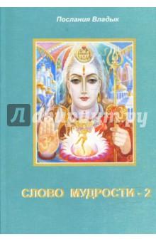 Микушина Татьяна Слово Мудрости-2