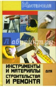 Кузнецов Игорь Николаевич Инструменты и материалы для строительства и ремонта