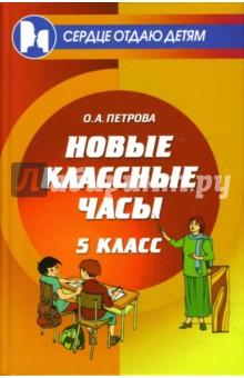 Петрова Ольга Николаевна Новые классные часы: 5 класс