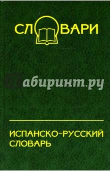 Испанско-русский словарь: 45 000 слов и около 65 000 словосочетаний