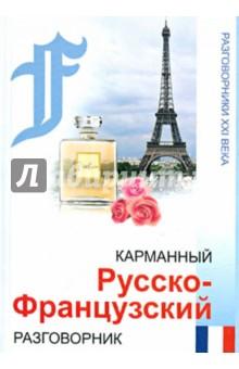 Карманный русско-французский разговорник