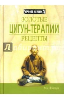 Цзичун Ма Энциклопедия цигун
