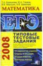 ЕГЭ 2008. Математика. Типовые  ...
