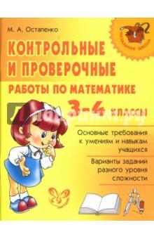 Остапенко Марина Анатольевна Контрольные и проверочные работы по математике. 3-4 классы.