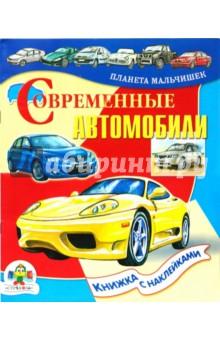 Майоров В. Современные автомобили. Книжка с наклейками