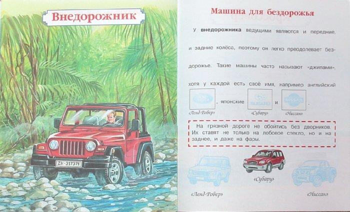 Иллюстрация 1 из 10 для Современные автомобили. Книжка с наклейками - В. Майоров   Лабиринт - книги. Источник: Лабиринт