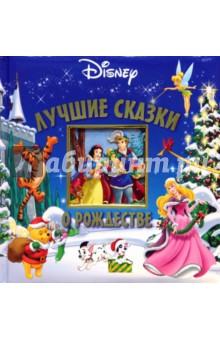 Лучшие сказки о Рождестве