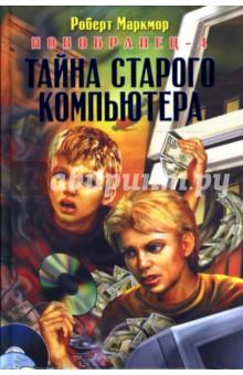 Маркмор Роберт Тайна старого компьютера. Новобранец-4: Роман