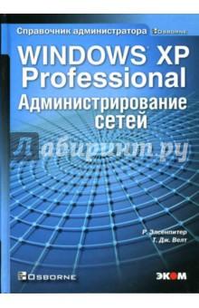 Элсенпитер Роберт, Дж. Велт Тоби Windows XP Professional. Администрирование сетей