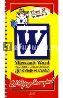 Горбачев Александр Викторович, Котлеев Дмитрий Microsoft Word. Работайте с электронными документами в 10 раз быстрее