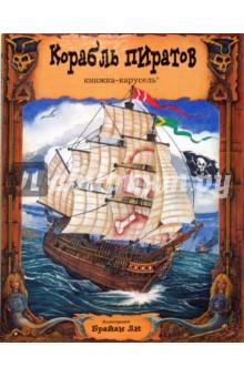 Райт Робин Книжка-карусель. Корабль пиратов