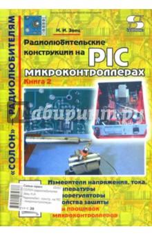 Заец Николай Радиолюбительские конструкции на PIC-микроконтроллерах. С алгоритмами и комментариями. Книга 2