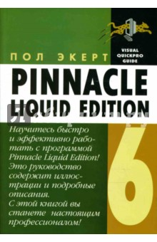 Pinnacle Liquid Edition 6 для Windows