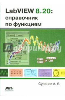 LabVIEW 8.20. Справочник по функциям от Лабиринт