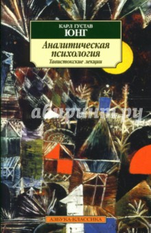 Аналитическая психология: Теория и практика