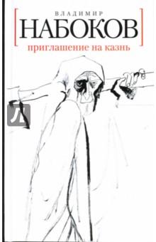 Владимир владимирович набоков. фотографии