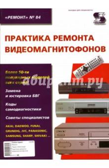 Голосов: 0. В книге рассмотрены популярные модели современных видеомагнитофонов и видеоплееров 1995-2003 гг...