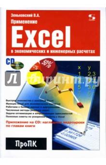 Применение Excel в экономических и инженерных расчетах (+ CD)Руководства по пользованию программами<br>Материал книги рассчитан на пользователей различных уровней подготовки и широкого круга специальностей, работающих с электронными таблицами Excel. В систематизированном виде с привлечением большого количества практических примеров изложены методы применения Excel для решения экономических и инженерных задач, для работы с базами данных, для решения задач оптимизации, аппроксимации зависимостей, численного интегрирования, для решения дифференциальных уравнений первого порядка, систем линейных алгебраических уравнений и нелинейных уравнений. Прилагается CD-ROM с видеоуроками по главам книги.<br>