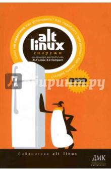 Власенко Олег, Иевлев Станислав, Ионов Антон ALT Linux снаружи. ALT Linux изнутри (+ DVD)