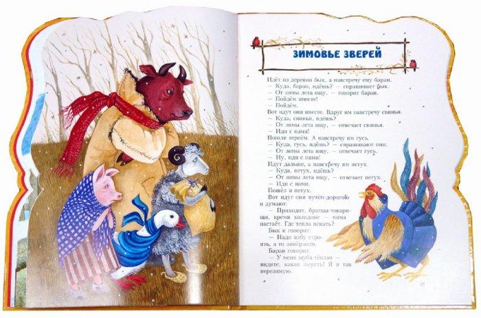 Иллюстрация 1 из 2 для Подарки от Деда Мороза. Новогодние стихи и сказки | Лабиринт - книги. Источник: Лабиринт