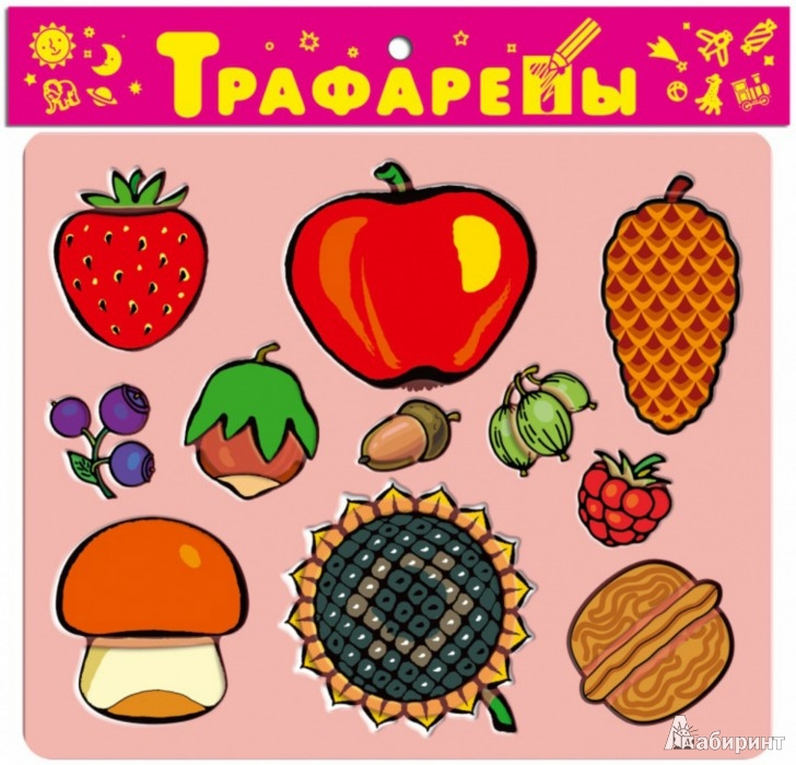Иллюстрация 1 из 5 для Трафареты пластиковые. Дары природы   Лабиринт - игрушки. Источник: Лабиринт