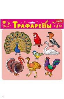 "Трафареты пластиковые ""Птицы"" (1607)"