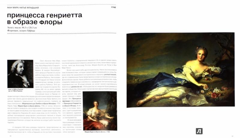Иллюстрация 1 из 9 для Рококо - Гесин Эва | Лабиринт - книги. Источник: Лабиринт