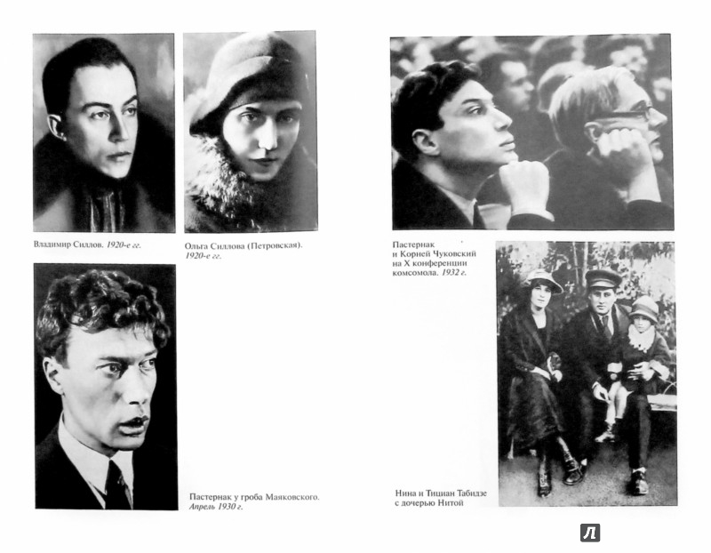 Иллюстрация 1 из 5 для Борис Пастернак - Дмитрий Быков   Лабиринт - книги. Источник: Лабиринт