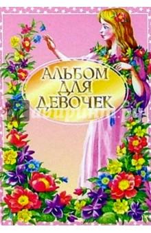 Альбом для девочек (розовый)