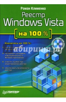 Реестр Windows Vista на 100 % (+ CD)