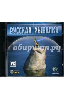 Русская рыбалка (CDpc)