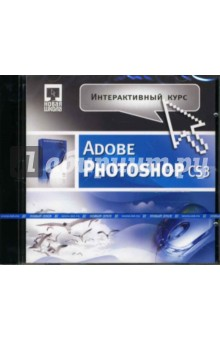 Интерактивный курс Adobe Photoshop CS3 (CDpc)