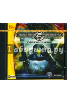 Космические рейнджеры 2: Доминаторы. Перезагрузка (DVD-ROM)
