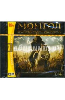 Монгол. Война Чингисхана (2CD)