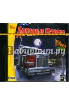 Дорожные истории (DVD-ROM)